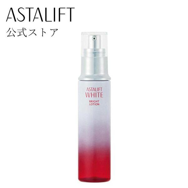 アスタリフトホワイトブライトローション130ml FUJIFILM公式 美白化粧水ホワイトローション 医薬部外品 (ASTALI