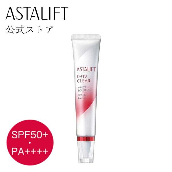 アスタリフトD-UVクリアホワイトソリューション30g FUJIFILM公式 SPF50+・PA++++UVクリア美容液兼化粧下