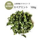山梨県産 ドライハーブ 【スペアミント】100g 自然栽培の画像