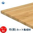 【巾、長さカット無料!】竹(茶) カット集成材 サイズ:厚み25mm×...