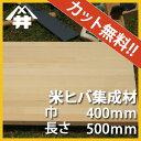 【カット無料!】独特の香りが特徴の木材。米ヒバ集成材 サイズ:厚み50...