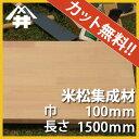 【カット無料!】柱や梁などにも使われる木材。米松集成材 サイズ:厚み9...