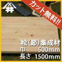 【カット無料!】日本で古代から使用されてきた木材。桧(節)集成材 サイ...