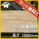 【カット無料!】TVボードの材料におすすめの木材。カバ桜集成材 サイズ...