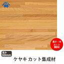 【巾、長さカット無料!】ケヤキ カット集成材 サイズ:厚み60mm×巾...