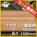 【カット無料!】加工性に優れている木材。マホガニー集成材 サイズ:厚み...