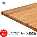 【巾、長さカット無料!】リンゴア カット集成材 サイズ:厚み100mm...
