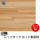 【巾、長さカット無料!】レッドオーク カット集成材 サイズ:厚み60m...