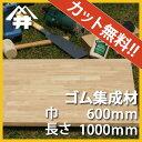 【カット無料!】DIYにおすすめ。お手頃価格の木材。ゴム集成材 サイズ...