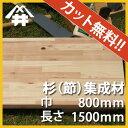 【カット無料!】やわらかくてあたたかい木材。杉(節)集成材 サイズ:厚...