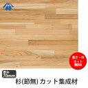 【巾、長さカット無料!】杉(無節) カット集成材 サイズ:厚み70mm...