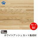 【巾、長さカット無料!】ホワイトアッシュ カット集成材 サイズ:厚み5...