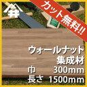 【カット無料!】家具の材料に人気の木材。ウォールナット集成材 サイズ:...