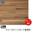 【カット無料!】ウォールナット カット集成材 サイズ:厚み25mm×巾...