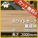 【カット無料!】白くない、ナラの代用木材。ホワイトオーク集成材 サイズ...