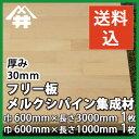 【送料込】プロ・工務店様用 フリー板!明るい色合いで加工性は比較的良い木材。メルクシ集成材 サイズ:厚み30mm×巾600mm×長さ3000mm/1枚、長さ1000mm/1枚/板/長尺/天板/リノベーション/無垢集成/階段材/カウンター/造作材/内装材/枠材