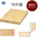 木材加工オプション【断面(面取り)加工・10R面】断面の上下の角を10...