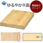 木材加工オプション【断面(面取り)加工・ゆるやかR面】中央を緩やかな曲線にした加工。蛇腹面。テーブル/カウンター/天板/棚板