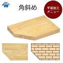 木材加工オプション【平面加工角ななめカット】平面の角を一か所斜めに切り...