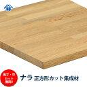 【巾、長さカット無料!】天板におすすめ!硬くてしっかりとした木材。ナラ...