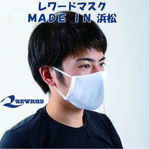 [2枚以上は送料無料]AC-106サマークールマスク/サイズ:M・L抗菌防臭・制菌性・マスク 夏用レワード株式会社/日本製/レワードマスク/メンズマスク・レディースマスク[シルバー・スカイブルー・バイオレット]