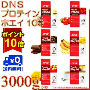 送料無料.ポイント10倍でお買い得!!DNSプロテインホエイ100 3Kg(3000g)]◆土・日・祝出荷対応...