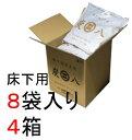 炭八 (床下用) 8袋入り4箱セット 約4畳分床下を乾かす ...