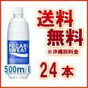 【送料無料】ポカリスエット 500ml ペット 1ケース (...