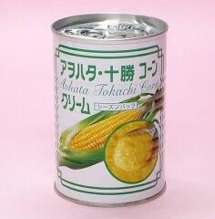 スイートコーン缶 【コーン缶詰】十勝コーン  クリーム 435g【アオハタ】