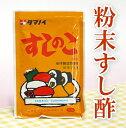 粉末のすし酢すしのこ(粉末すし酢)【タマノイ】