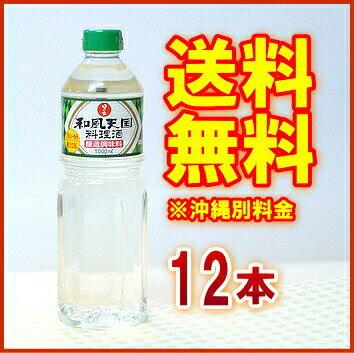 【送料無料】和風天国 料理酒 1L(醸造調味料) 1ケース(12本入)【日の出】