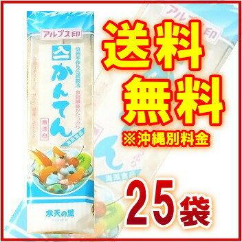 白 寒天 (2本入)×25袋