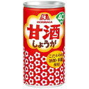 【送料490円(沖縄除く】森永 甘酒 しょうが入り 190g 缶 1ケース(30本)【森永】
