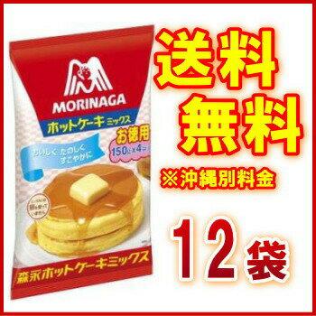 【送料無料】森永 ホットケーキ ミックス 600g  1ケース(150g×4 袋 ×12)【森永】