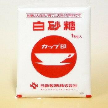 【エントリーでポイント5倍★5/30(水)23:59まで】カップ印 白砂糖 1K【日新製糖】
