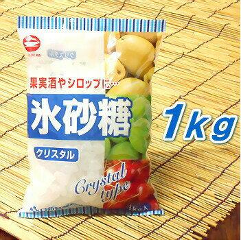 氷砂糖(クリスタルタイプ)1kg【日新製糖】【沖縄配達休止中です】