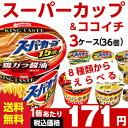 エースコックスーパーカップ&ココイチ シリーズ選べる合計3ケ...