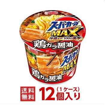 スーパーカップMAXしょうゆラーメン(鳥がら醤油)ラーメン1ケース(12個入) (※沖縄除く)エースコックカップラーメンまとめ買