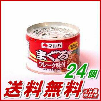 【送料無料(※沖縄除く)】まぐろフレーク 味付 K缶 1ケース(24缶)【マルハ】【沖縄配達休止中です】