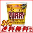 【送料無料】日清 カップヌードル 欧風チーズカレー 1ケース(20個入)【日清食品】【smtb-KD】