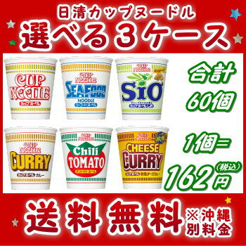 日清のカップヌードル (各種)選べる合計3ケース(60個入)セット【smtb...