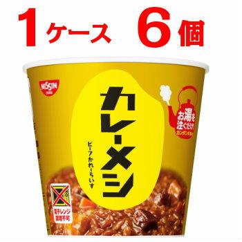 日清カレーメシビーフ1ケース(6個入) 日清食品  沖縄配達休止中です