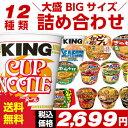 ビッグサイズのカップ麺 12種類 詰め合わせセット[送料無料...