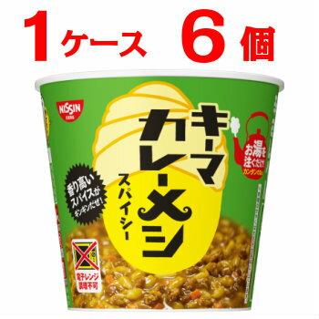 日清キーマカレーメシスパイシー1ケース(6個入) 日清食品  沖縄配達休止中です