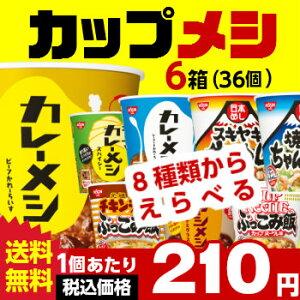 送料無料 日清 「カレーメシ」...