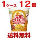 【送料無料】日清 カップヌードル シンガポール風 ラクサ1ケース(12個入) 【日清食品】