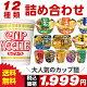 人気のカップ麺 12種類 詰め合わせセット[送料無料 カップラーメン 詰め合わせ カップ麺…