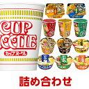 人気のカップ麺 12種類 詰め合わせセット[送料無料 カップ...
