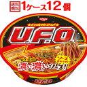 日清 焼そば UFO 1ケース(12個入)[日清食品 送料無料(※沖縄除く)]【沖縄配達休止中です】
