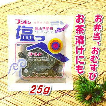 塩っぺ ゴールド25g【ブンセン】